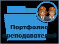 portfolio_prepodavateley2