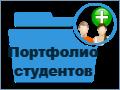 portfolio_studentov2